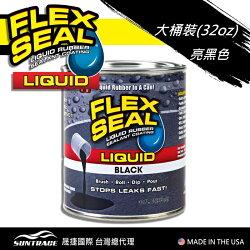 美國FLEX SEAL LIQUID萬用止漏膠(亮黑色/32oz大桶裝)