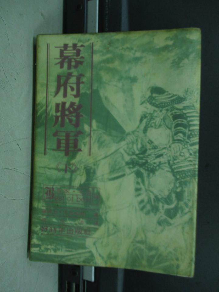 【書寶二手書T4/翻譯小說_IRS】幕府將軍(下)_詹姆士克來威爾