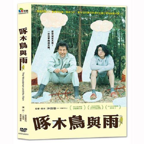 啄木鳥與雨DVD役所廣司小栗旬