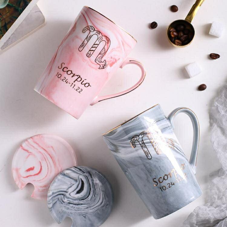 創意INS北歐十二星座杯子陶瓷馬克杯情侶咖啡杯辦公室水杯帶蓋勺