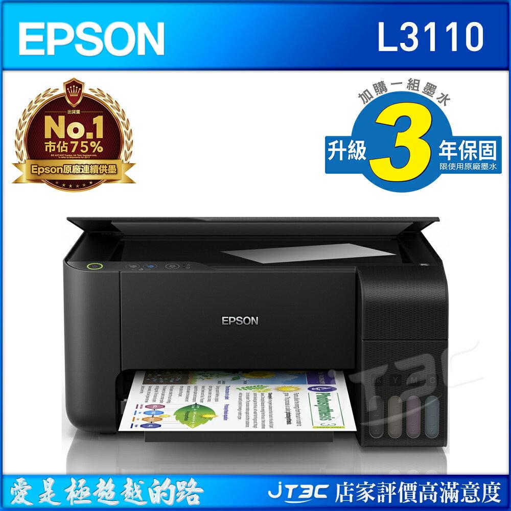 EPSON L3110 高速三合一原廠連續供墨印表機(原廠保固‧內附原廠墨水1組)