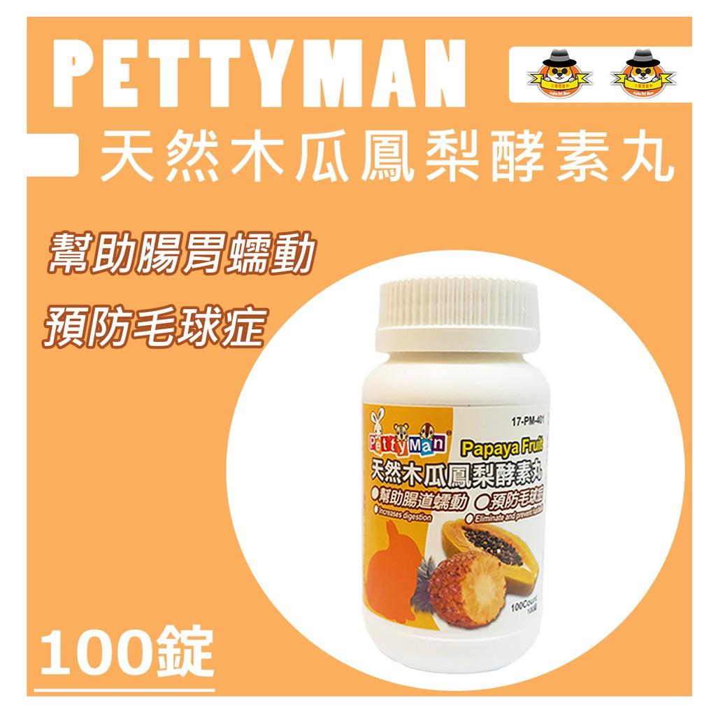 PettyMan 天然木瓜鳳梨酵素丸100錠 // PTM小動物
