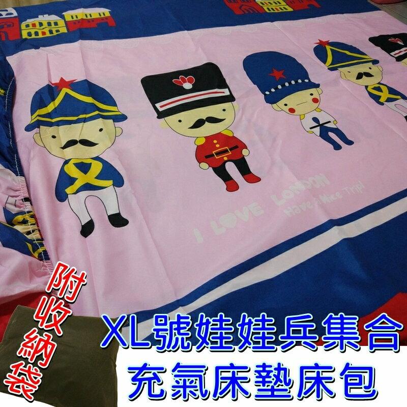 【珍愛頌】A366 充氣床墊床包 XL號 娃娃兵大集合 防塵套 歡樂時光 潘朵拉 賽普勒斯 獨立筒 露營 帳篷 睡墊