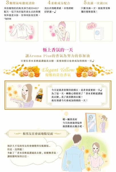 【獅王】香水柔軟超濃縮洗衣精 400g 3