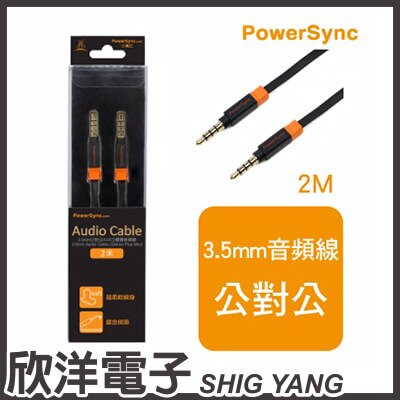 ※ 欣洋電子 ※群加科技 3.5mm立體四段(公公)AUX立體聲音頻線(35-KFMM20-3) / 2M  PowerSync包爾星克