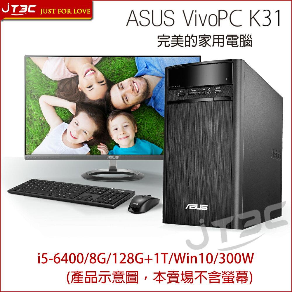【點數最高16%】ASUS 華碩 VivoPC K31 K31CD-0051A640UMT i5-6400/8G/128GB SSD+1T HDD/Win10/300W/商 家用個人電腦※上限1500..