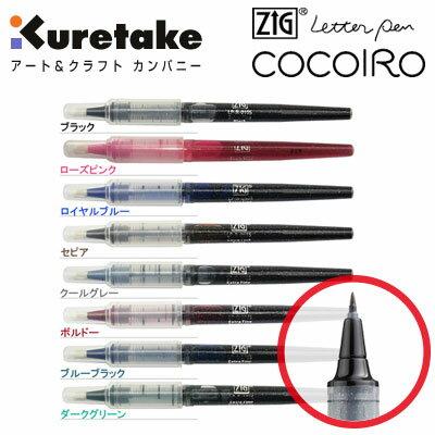 KURETAKE 日本 ZIG 吳竹 COCOIRO 萬年毛筆 LP リフィル 極細 隨變筆 填充墨水 筆芯 /支