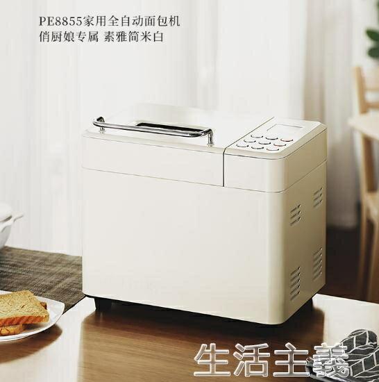 麵包機 柏翠PE8855家用面包機多功能全自動和面發酵早餐吐司機揉面小型 微愛家居