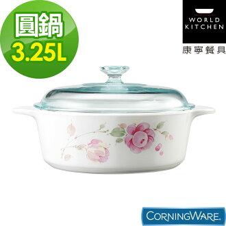 【美國康寧Corningware】3.25L圓形康寧鍋-田園玫瑰