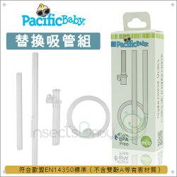 ✿蟲寶寶✿【美國 Pacific Baby】不鏽鋼太空杯配件 - 替換吸管組 120ml / 200ml 專用