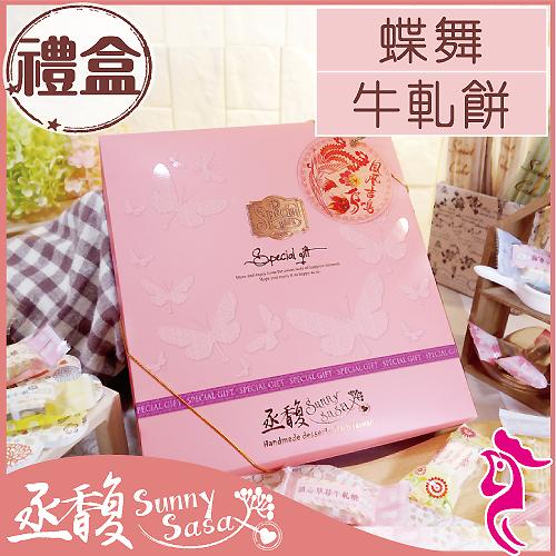 酥軋餅24片禮盒〈丞馥。sunnysasa〉 -蝶舞★1月限定全店699免運 0