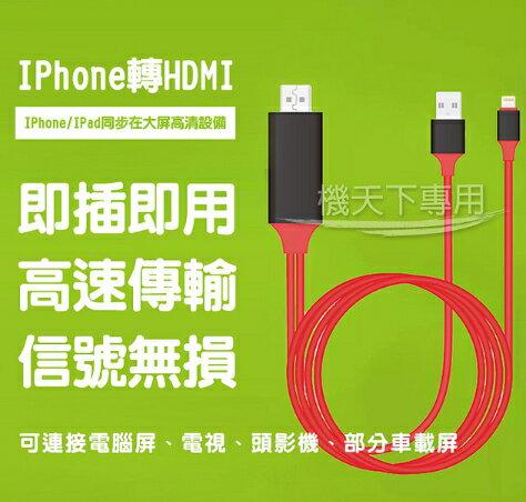 ⭐️無賴小舖⭐️即插即用 iPhone轉HDMI 支持ios最新版本 視頻轉換線 iphone轉HDMI免設定免連結