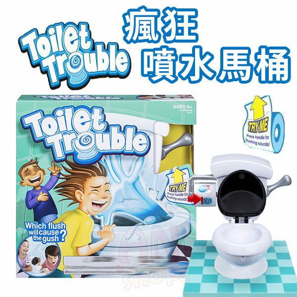 TOILET TROUBLE瘋狂噴水馬桶桌遊/廁所噴水遊戲/馬桶水箱/惡搞/整人桌遊/整人玩具【AN SHOP】