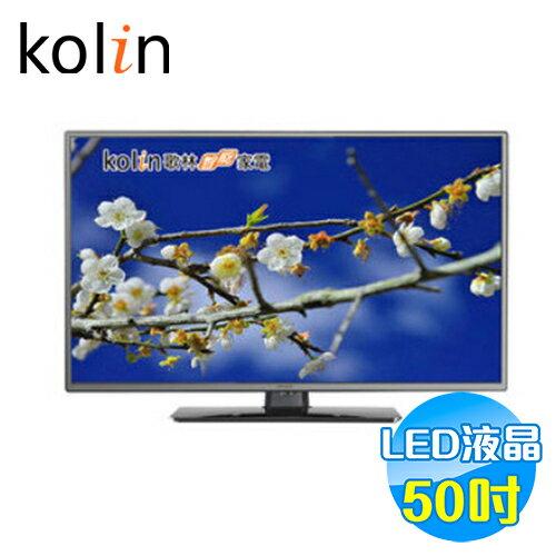 歌林 Kolin 50吋LED液晶電視 KLT-50ED04