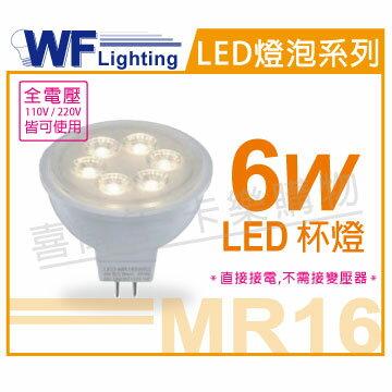 舞光 LED 6W 3000K 黃光 全電壓 36度 MR16杯燈(免變壓器)  WF520188