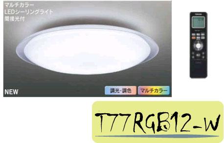 Toshiba日本東芝★新月 77W 連續調光調色 LED遙控吸頂燈 高演色RGB吸頂燈★永光照明T77RGB12-W