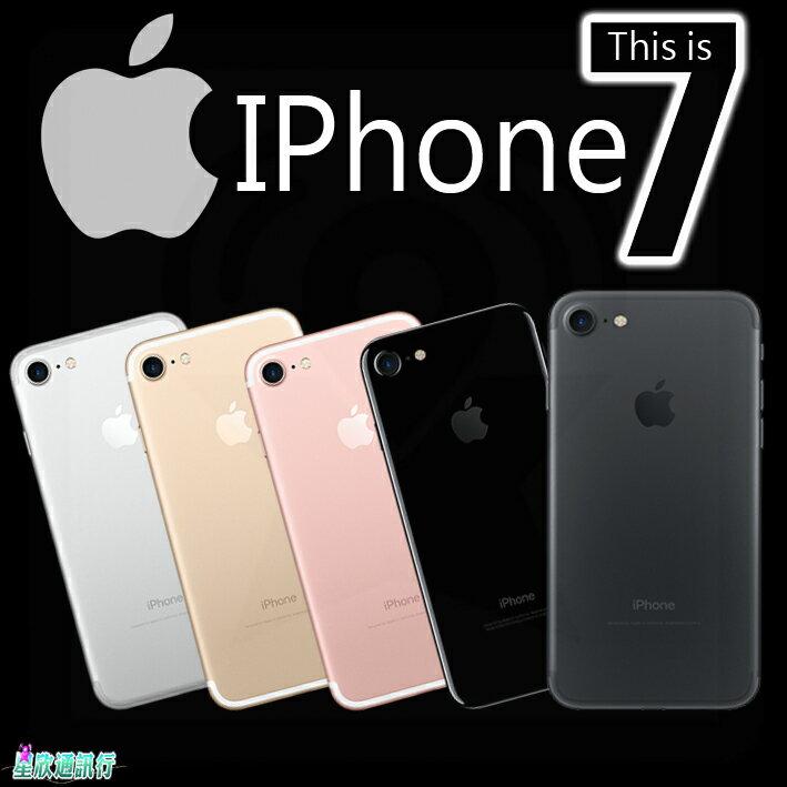 【星欣】Apple iPhone 7  4.7吋 四色 32GB 直購價