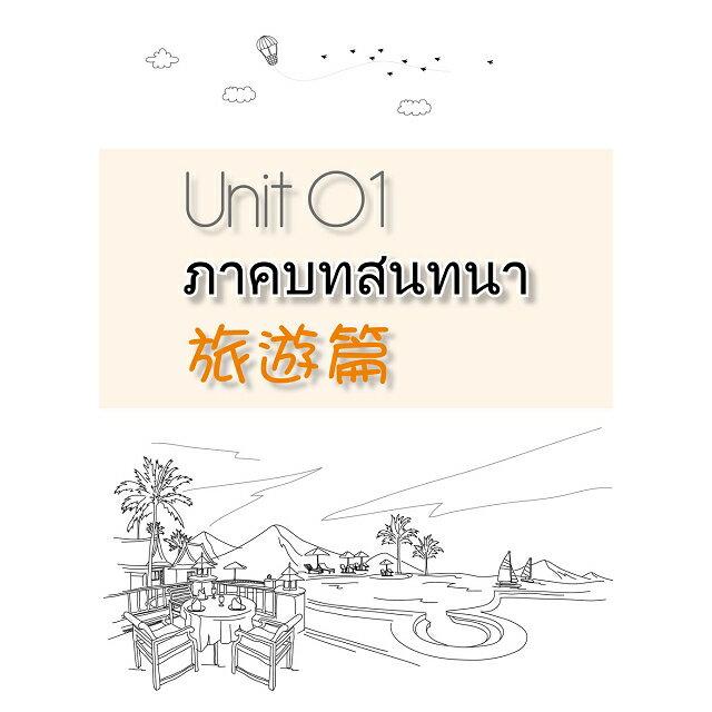 大家來學旅遊泰語 (附MP3+贈隨身旅遊小手冊) 9