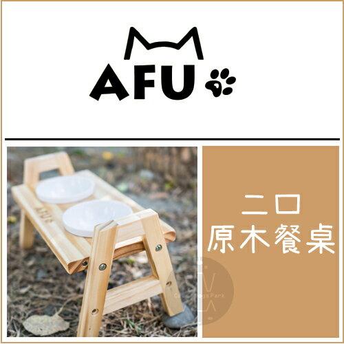 AFU[御用二口原木餐桌,寵物碗架]