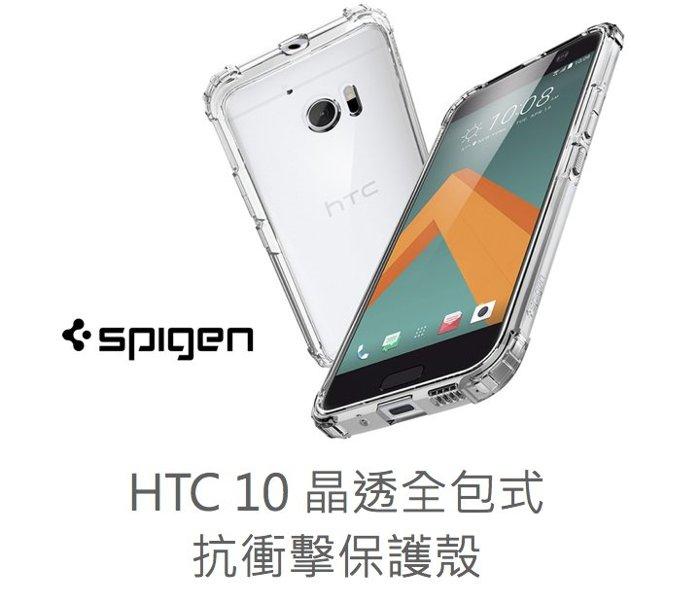 SGP Spigen HTC 10 Crystal Shell 晶透 全包式 抗衝擊 保護套