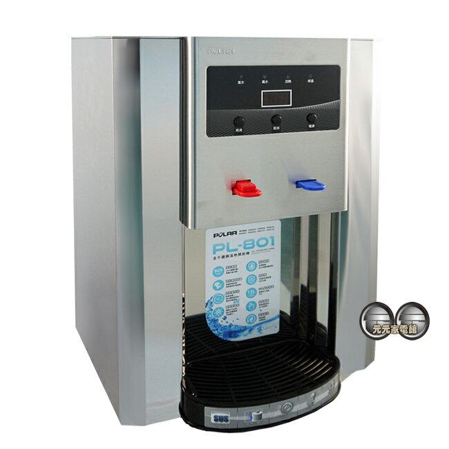 POLAR 普樂 全不鏽鋼溫熱開飲機 PL-801