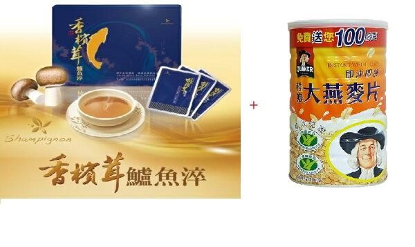 香檳茸鱸魚淬(60mlX10入)x1盒加贈桂格燕麥片