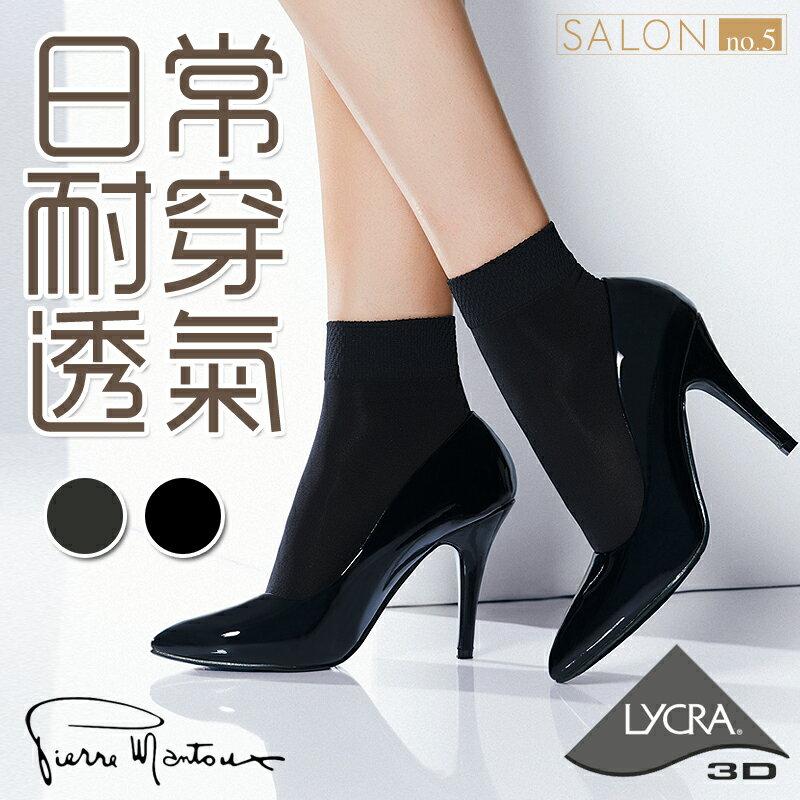 Pierre Mantoux天鵝絨絲滑觸感50Den日常短襪 透氣舒適有彈力 歐洲精品
