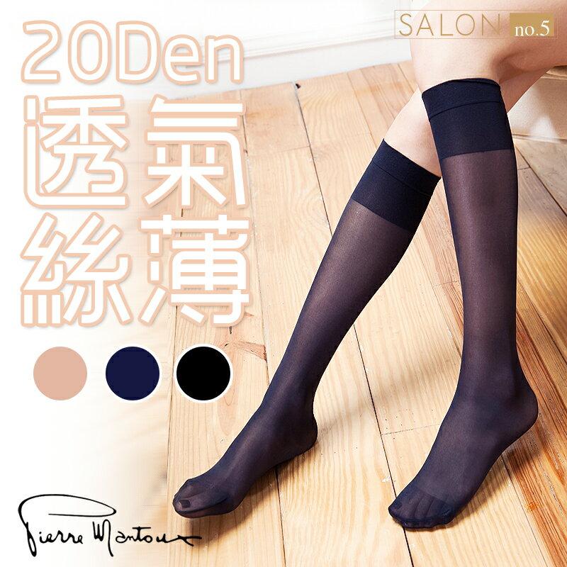 Pierre Mantoux 超輕薄萊卡絲薄彈性20Den短襪 歐洲精品