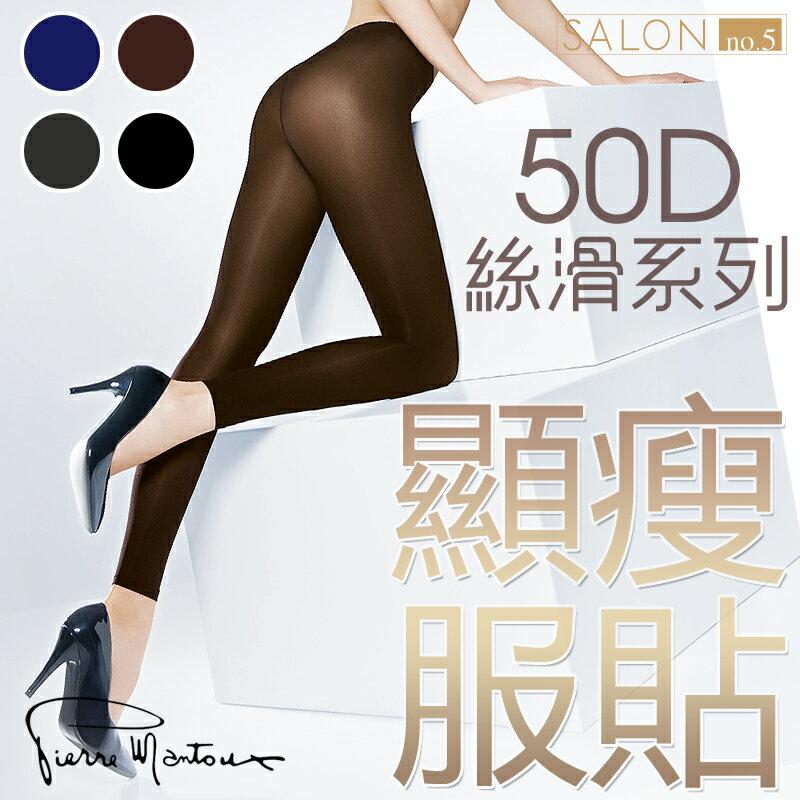Pierre Mantoux絲滑服貼50den超舒適內搭褲 歐洲精品 0