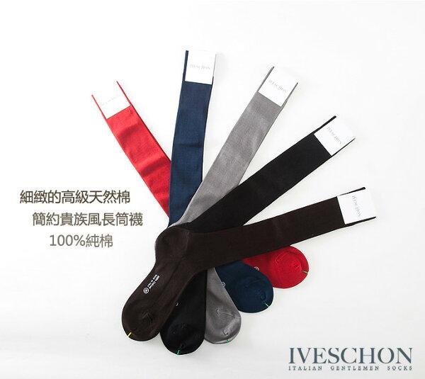 義大利IVESCHON純棉直紋素色長筒男襪原裝進口