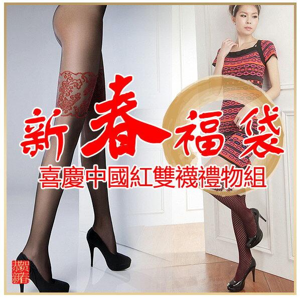 {新春福袋}Pierre Mantoux喜慶中國紅雙襪禮物組 義大利原裝進口
