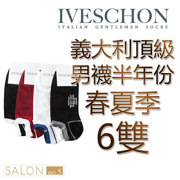 義大利頂級男襪半年份-春夏季6雙包含紳士棉襪時尚型男襪