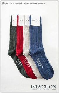 Salon No.5國際精品:義大利IVESCHON超舒適保暖頂級山羊毛男襪原裝進口