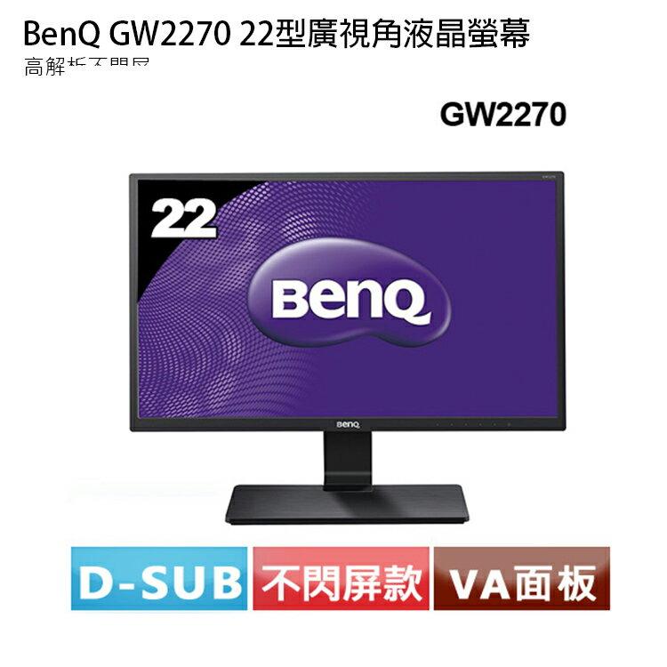 [喬傑數位]BENQ GW2270螢幕