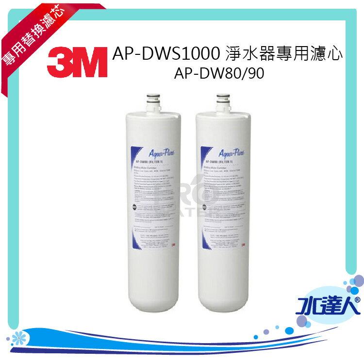 【水達人】3M AP-DWS1000 淨水器專用濾心AP-DW80/90(同S005專用濾芯3US-F005/006-5) - 限時優惠好康折扣