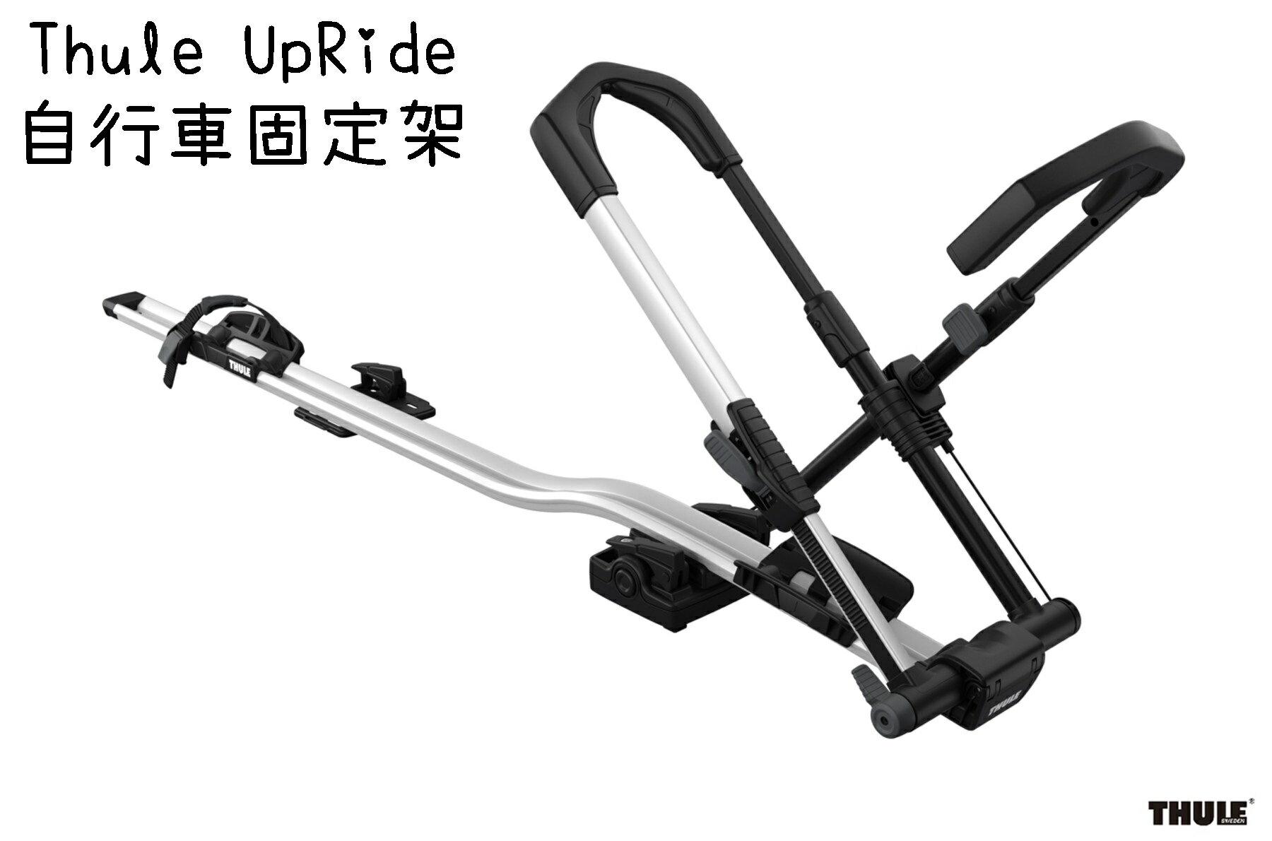 【野道家】Thule UpRide 自行車固定架 攜車架 #599