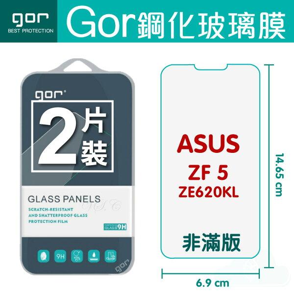 GOR9H華碩ASUSZenFone5ZE620KL鋼化玻璃保護貼手機螢幕保護貼膜全透明非滿版2片裝299免運