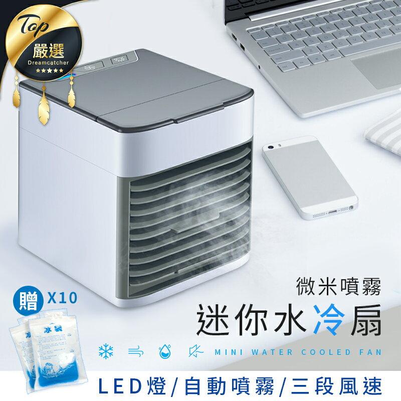 迷你噴霧水冷扇 配件加購區 濾芯 濾心 過濾芯 濾心片 保冰袋 保冷袋 冷凍袋 降溫冰袋 冷凍冰袋