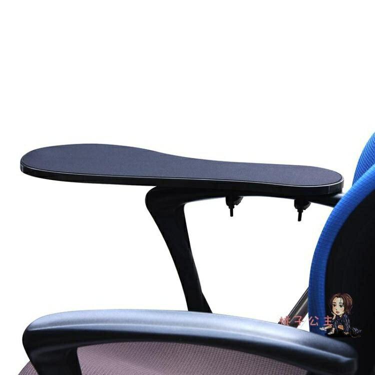電腦手托架 滑鼠手托架滑鼠托盤護腕滑鼠手腕墊滑鼠板扶手托架 8號時光