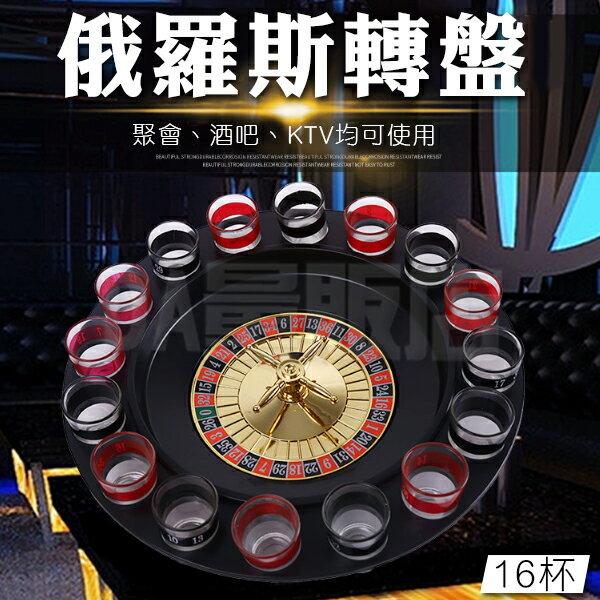 《居家用品任選四件9折》俄羅斯 輪盤 轉盤 16杯 酒杯 聚會 party 真心話大冒險 整人玩具(80-2676)
