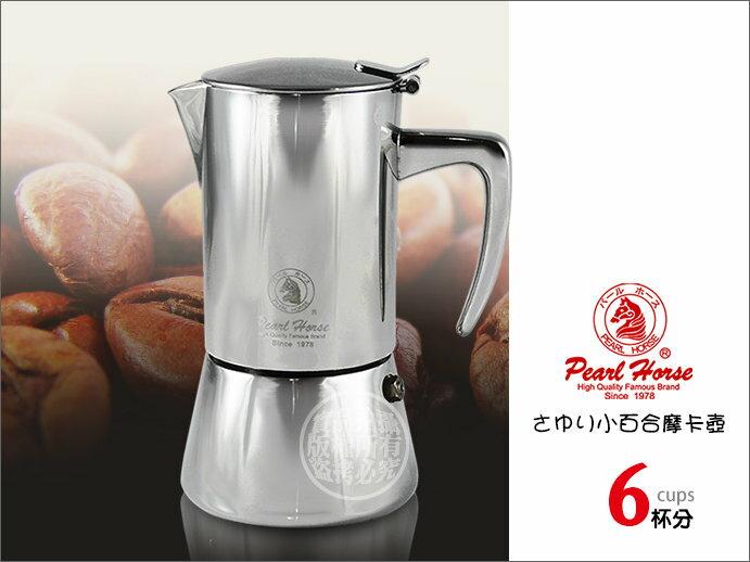 快樂屋♪ 日本寶馬牌 小百合摩卡咖啡壺 6杯份 304(18-10)不鏽鋼(迷你摩卡壺.義式咖啡)