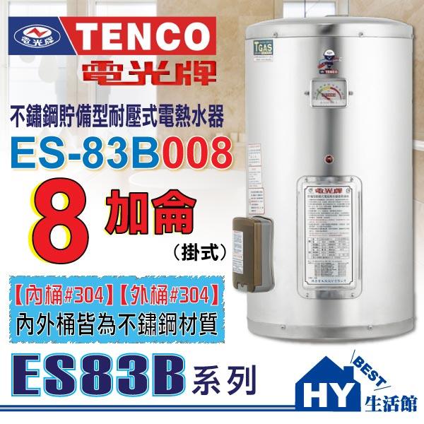 【TENCO電光牌】ES83B系列 ES-83B008 貯備型耐壓式 不鏽鋼電能熱水器 8加侖 【不含安裝、區域限制】