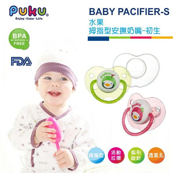 『121婦嬰用品館』PUKU 水果拇指型初生安撫奶嘴(0m+) - 粉 2