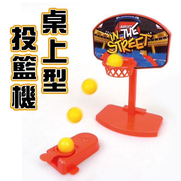 【aife life】投籃球機-紙卡裝/迷你投籃機/球類遊戲機/籃球架/籃球框/趣味親子遊戲/附發射台/可拆/組裝方便