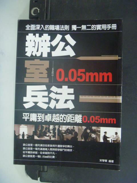 【書寶二手書T9/財經企管_KMC】辦公室兵法_宋學軍編