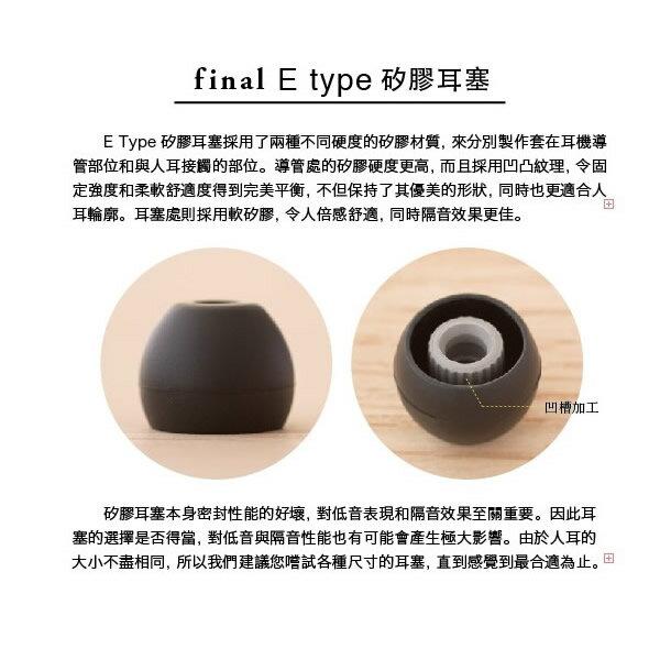 志達電子 TYPE-E 矽膠耳塞一對 日本 Final Audio E-Type 耳道式耳機矽膠套 適用管徑4.5mm~5.5mm SpinFit 可參考