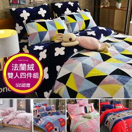 Pure One 保暖法蘭絨 雙人床包被套四件組 多款任選 SGS檢驗合格