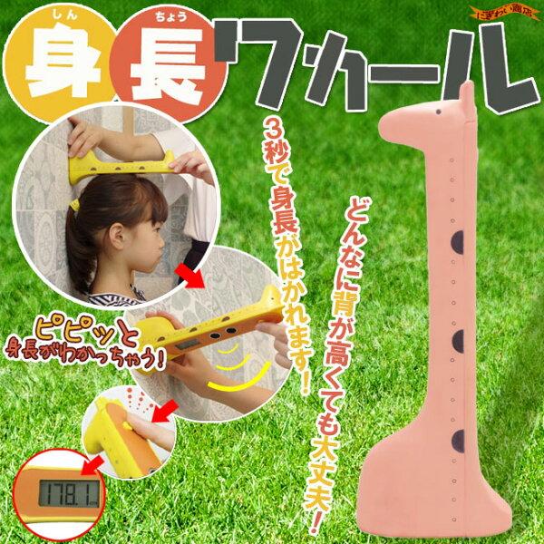 日本長頸鹿兒童身高測試器電子測量器粉色486661代購