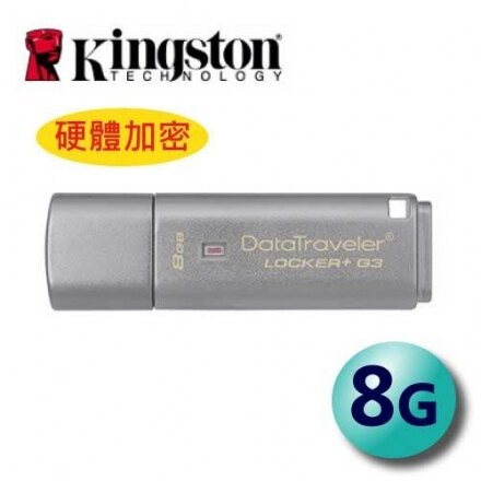 Kingston 金士頓 8GB DTLPG3 Locker G3 USB3.0 加密碟