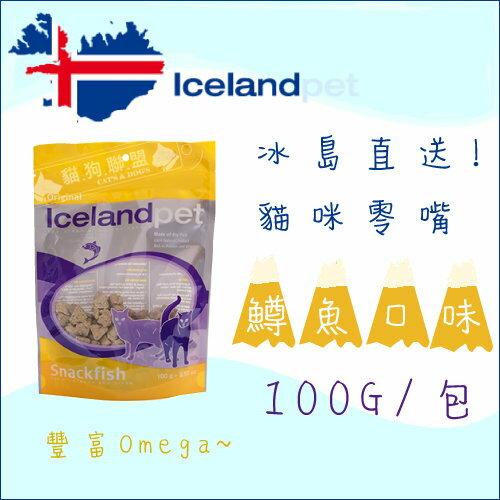 +貓狗樂園+ 冰島直送【魚油寵食。貓咪零嘴。鱒魚口味】200元 - 限時優惠好康折扣